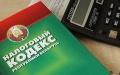 Могилёвская организация уклонилась отуплаты налогов насумму более 62тыс. рублей