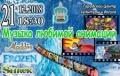 Концерт «Музыка любимой анимации» пройдёт вМогилёве 21декабря