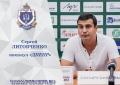 Главный тренер «Днепра» Сергей Литовченко покинул могилёвский футбольный клуб