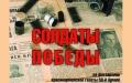 Уникальная фотовыставка «Солдаты Победы» откроется 6июня вкраеведческом музее Могилёва