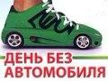 «День без автомобиля» в Могилёве отметят велопробегом