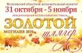 Торжественное открытие международного фестиваля «Золотой шлягер» состоится вМогилёве 1ноября
