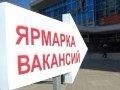 Могилевчан приглашают на «Ярмарку вакансий» 28 марта