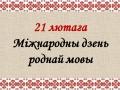 Знагоды Тыдня роднай мовы ўМагiлёве пройдзе шэраг мерапрыемстваў