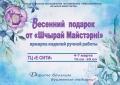 Могилевчан игостей города приглашают наярмарку «Вясновы падарунак ад«Шчырай Майстэрні»