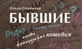 Ранее отменённый спектакль «Бывшие» трижды покажут вМогилёве вапреле