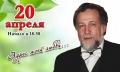 «Адрес моей любви...». Могилёвская областная филармония готовит авторский концерт Владимира Браиловского