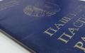 Паспорт гражданина Республики Беларусь изменится с1января 2021 года