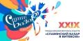 Торжественная церемония открытия фестиваля «Славянский базар вВитебске-2020» состоится 16июля