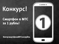Конкурс #хочусмартфонвМТСза1рубль: МТС предлагает смартфон за1рубль!