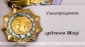Ордена Матери удостоены многодетные мамы Могилёвщины