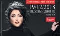 Лолита возвращается вМогилёв: билеты сотменённого концерта действительны