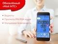 Новые возможности приложения «Мой МТС»: виджеты для Android идругие пожелания пользователей