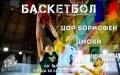 В Могилёве сыграет «Борисфен» и «Цмокі» 30 января