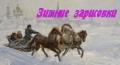Произведения композиторов, воспевающих красоту зимы, смогут услышать могилевчане 15февраля