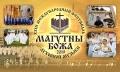 Программа XXIII Международного фестиваля духовной музыки «Магутны Божа»