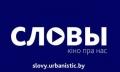 Фестиваль короткометражных фильмов подведёт итоги 23 августа в Могилёве