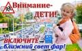 Могилёвские автомобилисты должны включать ближний свет фар в светлое время суток с 25 августа