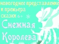 Старая сказка нановый лад: Могилёвский драмтеатр представит премьеру «Снежной королевы» 20декабря