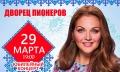 Марина Девятова выступит вМогилёве сюбилейным концертом