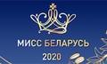 Отбор претенденток научастие вконкурсе красоты «Мисс Беларусь-2020» начнется вМогилевской области 2ноября