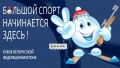 Могилёвские стреляющие лыжники успешно выступили наэтапе Кубка Белорусской федерации биатлона
