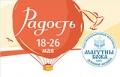 «Радость» вМогилёве: горожан игостей города приглашают направославную выставку-ярмарку