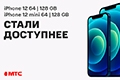 В МТС подешевели iPhone 12 и iPhone 12 mini