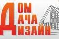Специализированная строительная выставка «Дом.Дача.Дизайн» набирает участников
