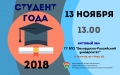 «Студента года 2018» выберут вМогилёве 13ноября