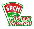 БРСМ отметит в Могилёве свой юбилей